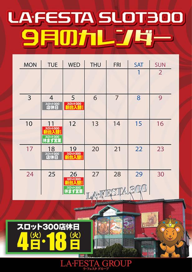 手城ラ・フェスタの9月カレンダー